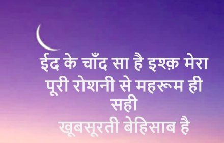 beautiful chand shayari in hindi