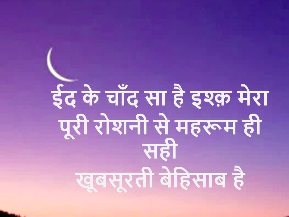 beautiful chand shayari for girlfriend