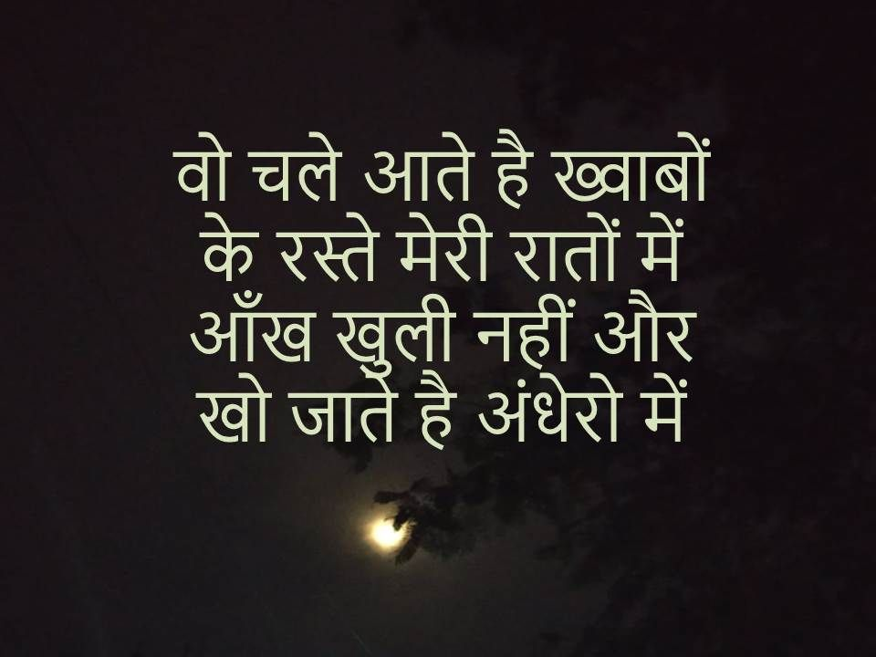 good night shayari chand moon