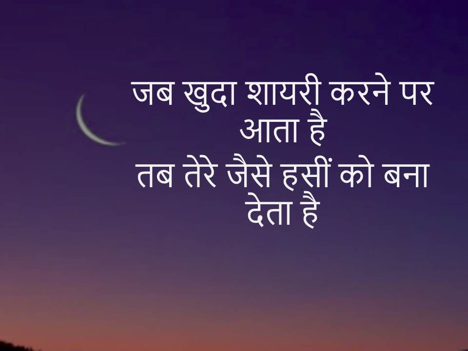 romantic shayari on chand for girlfriend