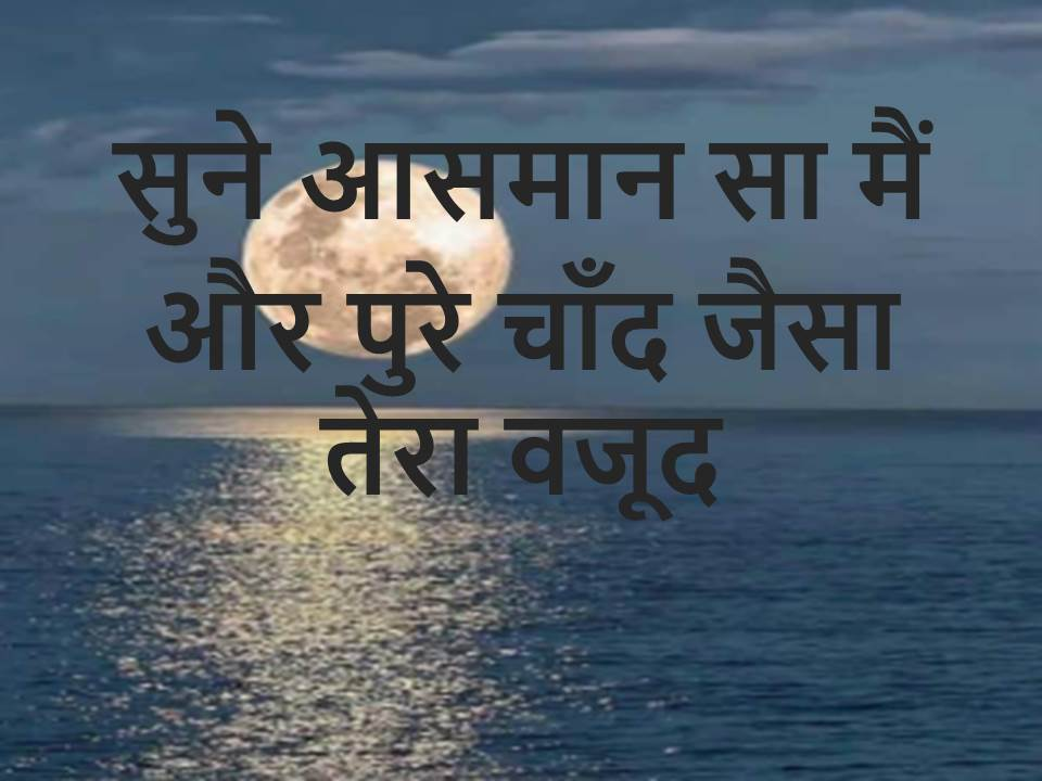 moon shayari on chand romantic