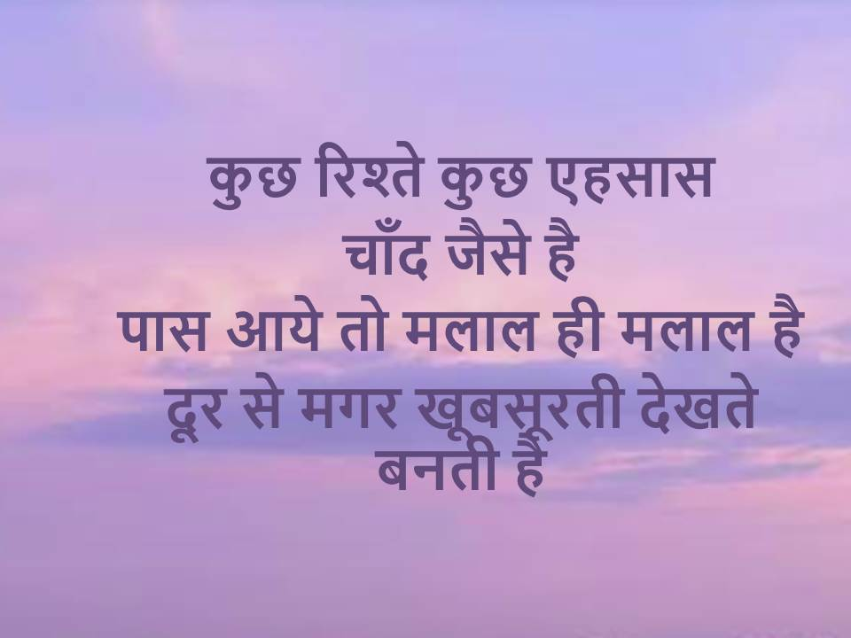 chand shayari good night shayari