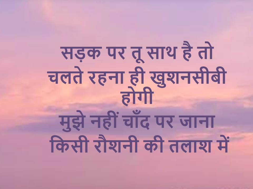 moon shayari in hindi
